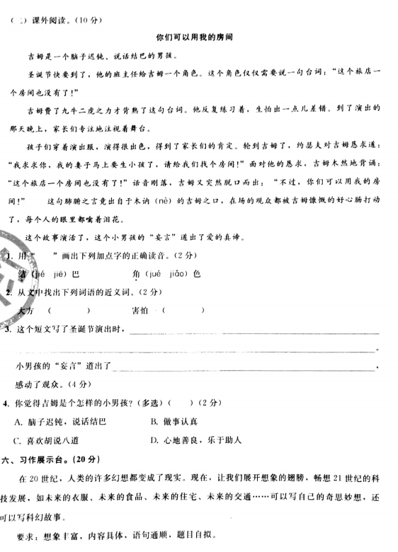 部编版四年级语文上册期末测试卷