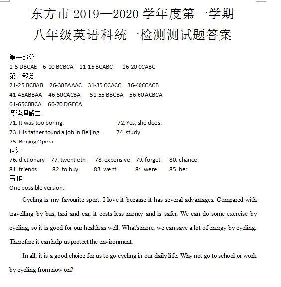 丽水人力社保公共服务平台2020年心理健康与心理调适考试试...