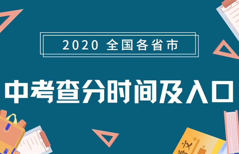 2020年中考查分时间及入口