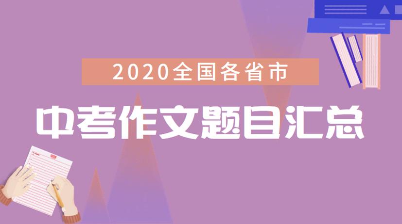 2020全国各省市中考作文题目汇总