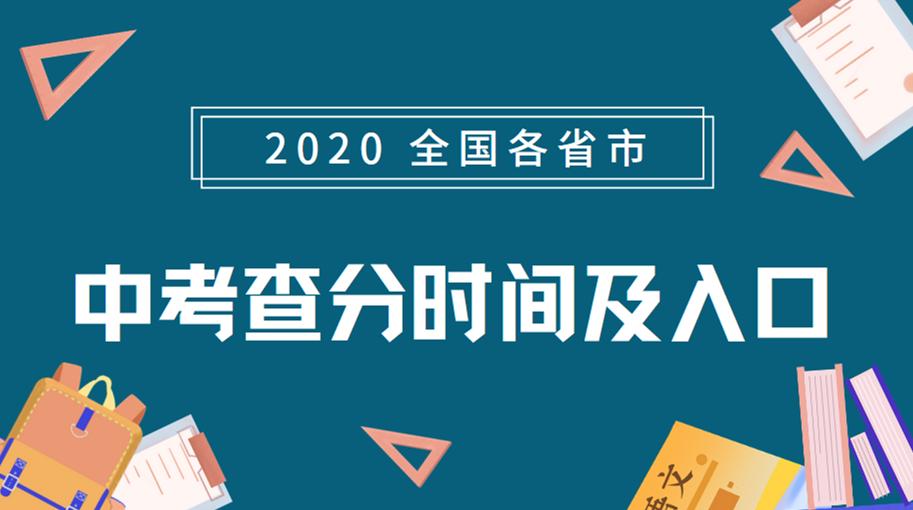2020年全国中考查分时间及入口汇总