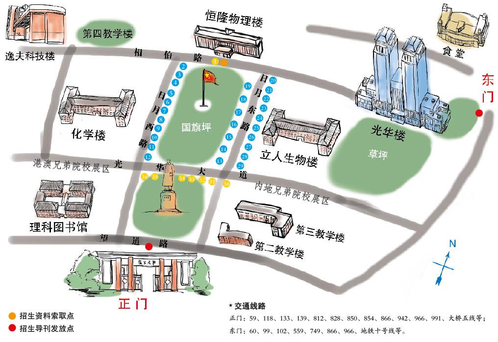 """上海高考网讯:复旦大学2012年""""校园开放日""""高考咨询活动将于2012年4月30日上午8:30-11:30在复旦大学邯郸路校区举行。届时复旦各院系、校内各有关单位将在校园中心区域设置展台并解答考生、家长的各类问题。当天上午还安排有复旦大学招生办公室主任专场讲座,介绍复旦办学特色及2012年招生政策。此外,外事处相关负责老师也应邀为考生及家长介绍学生国际交流等情况。同日,复旦大学校史馆、图书馆、部分院系及设施将向社会开放。   为方便考生,北京大学、清华大学、浙江大学、南京大学、中国"""