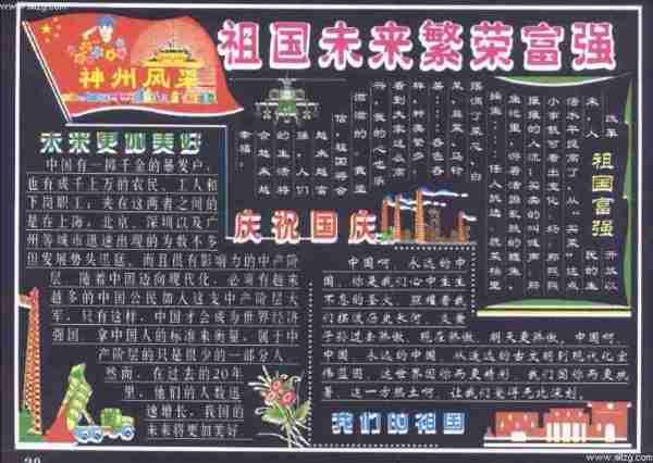 国庆节黑板报:祖国未来繁荣富强_20字录取高中分数线博达麻城图片