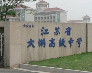 太湖高级中学