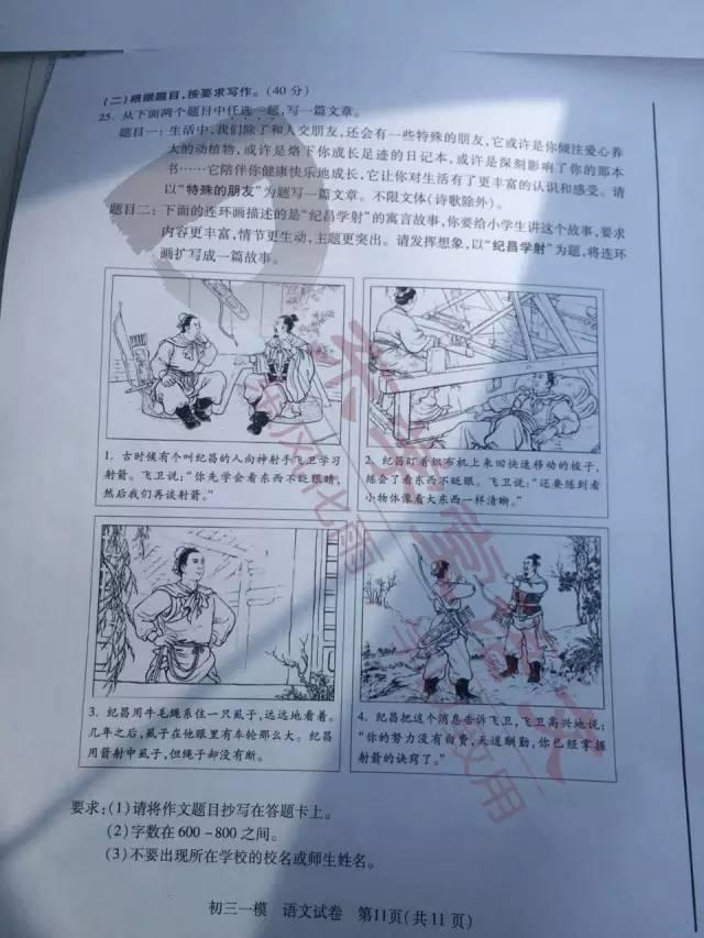 2016北京西城区中考一模语文作文滑动的初中解析物理题变阻器图片