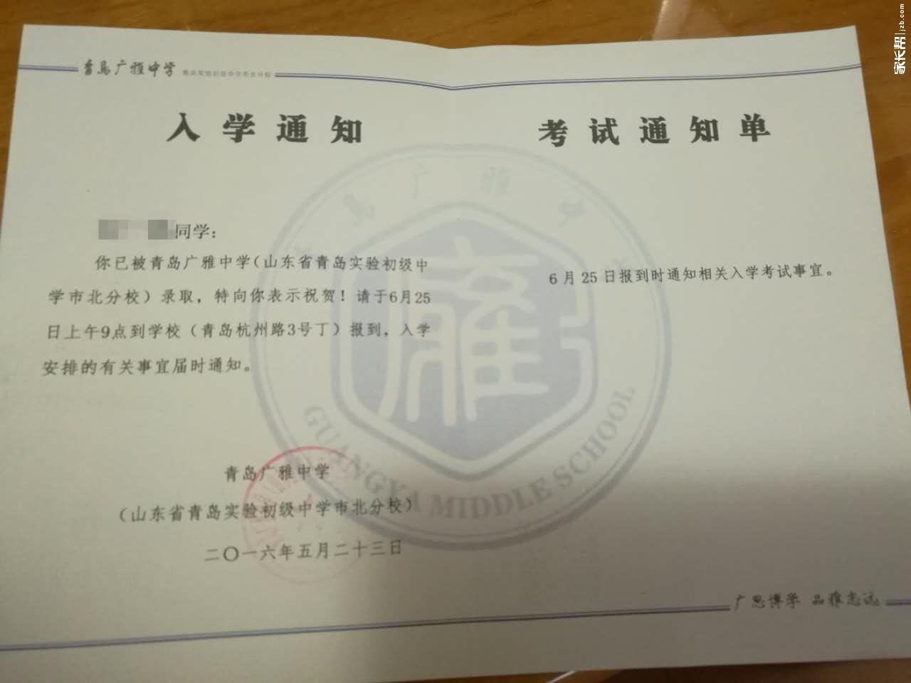 青岛广雅中学2016小升初录取通知书