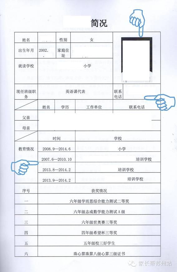 2017年小升初简历个人信息表模板参考汇总(2)