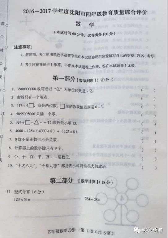2017沈阳四年级期末试卷