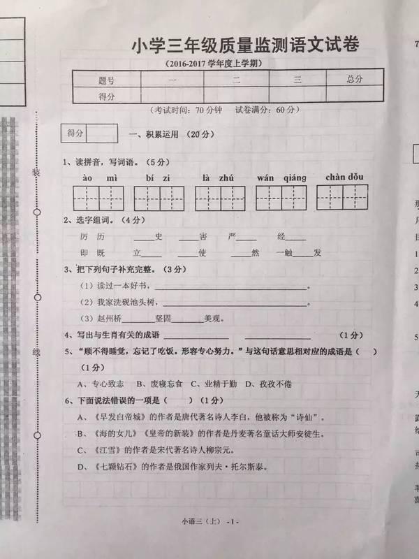 2016-2017沈阳小学期末试题
