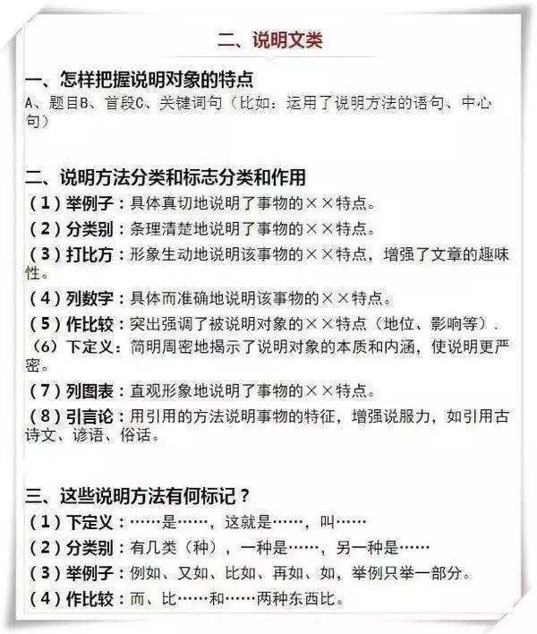 2017武汉中考阅读理解答题技巧之说明文类_武