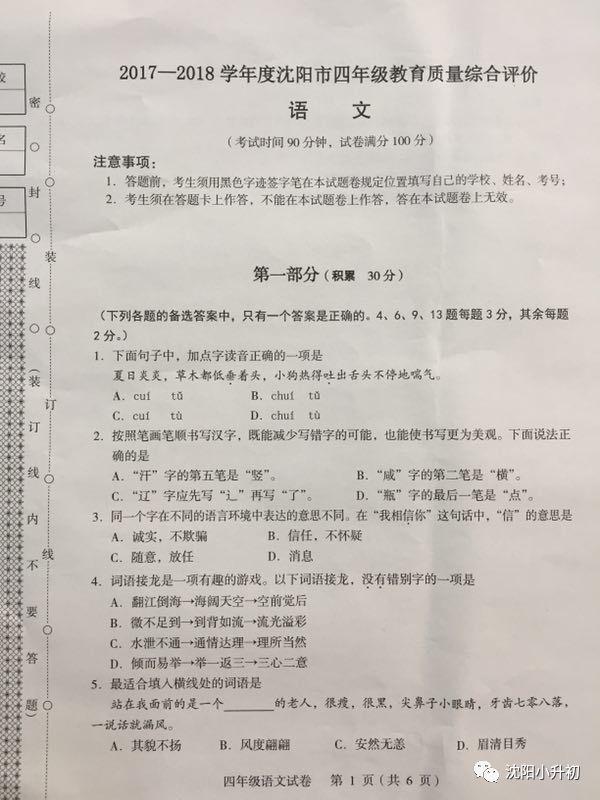 2017-2018学年第一学期沈阳市四年级期末语文试卷1