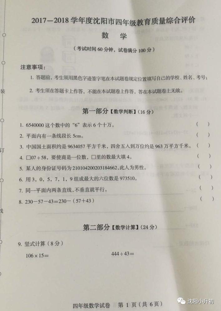 2017-2018学年第一学期沈阳市四年级期末数学试卷1