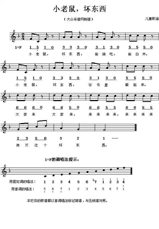 整理歌简谱_上学歌简谱