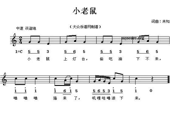 幼儿园儿童歌曲歌谱 小老鼠