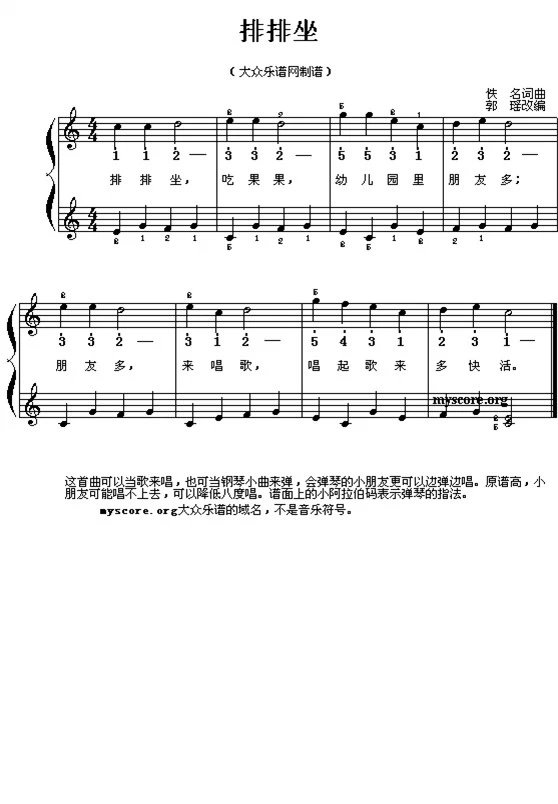 幼儿园儿童歌曲钢琴简谱-排排坐