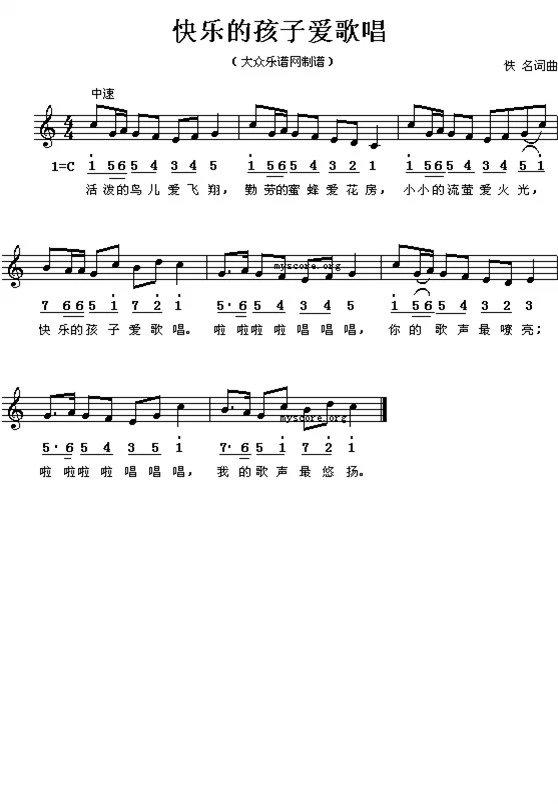 幼儿园儿童歌曲钢琴简谱 快乐的孩子爱唱歌