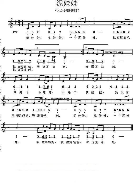 幼儿园儿童歌曲钢琴简谱-泥娃娃