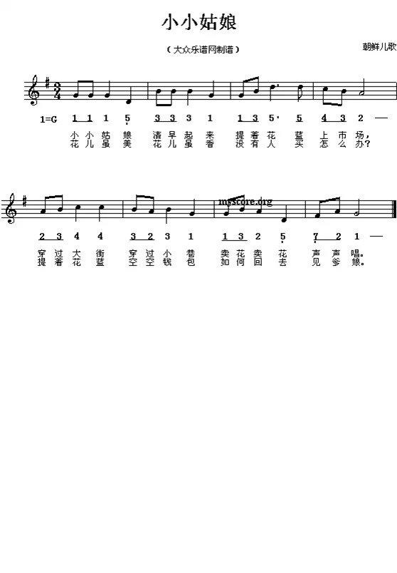 幼儿园儿童歌曲钢琴简谱 小小姑娘