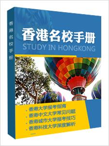 香港名校手册