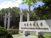 香港中文大学校园风景