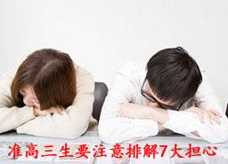 """心理专家建议准高三生要注意排解7大""""担心"""""""