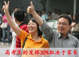 家长是考场外的考生 高考发挥30%取决于家长