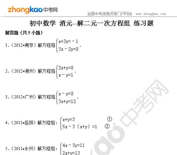 数学 中二 数学 : 解二元一次方程习题_二元一次方程习题集_解二元一 ...