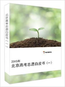 北京高考志愿白皮书