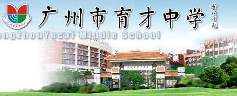 广州市育才中学