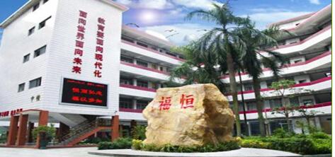 广州市恒福中学