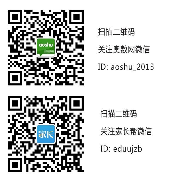 奥数网微信