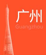 广州中考分数线