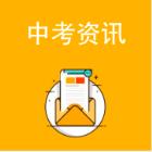 北京中考报考