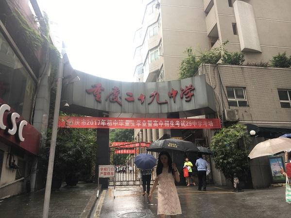 重庆29中