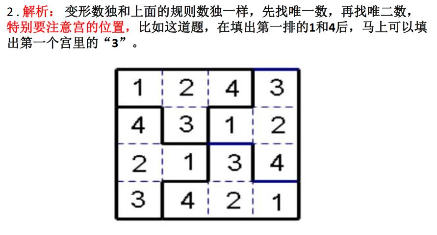小学一年级数学练习题及答案 认识图形 下载版 2