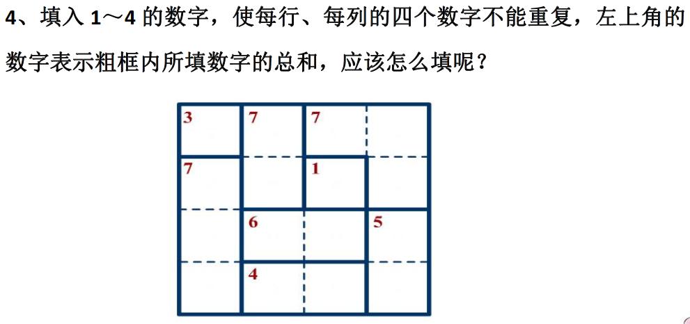 小学一年级数学练习题及答案 认识图形 下载版