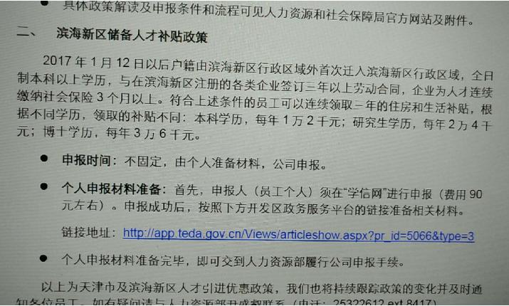 2018年天津滨海新区落户补贴政策