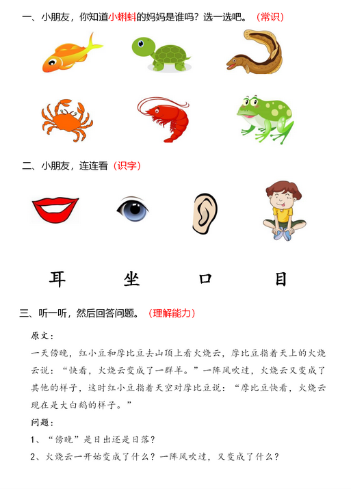 幼儿园大班语文练习题(19)