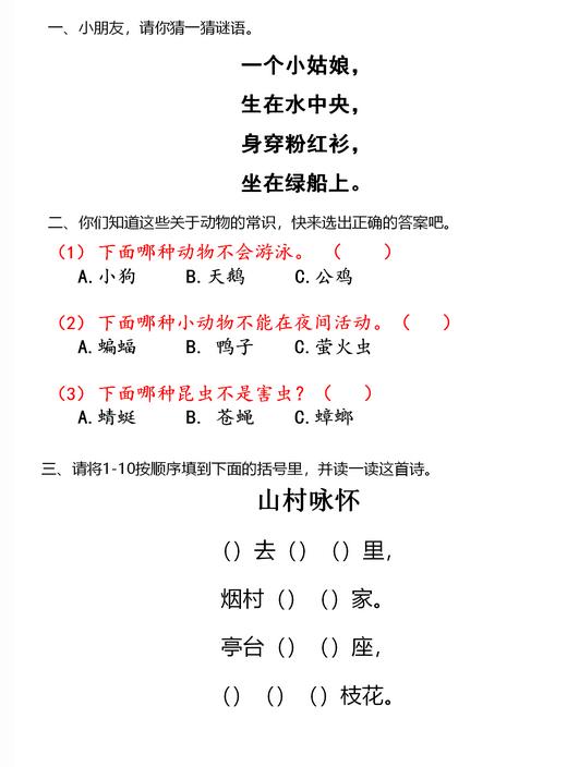 幼儿园大班语文练习题(21)