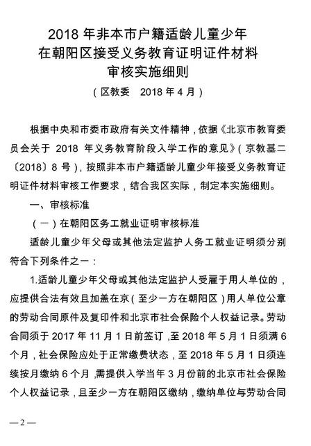 2018年朝阳非本市户籍儿童在朝阳区入学证明证件材料审核实施细则