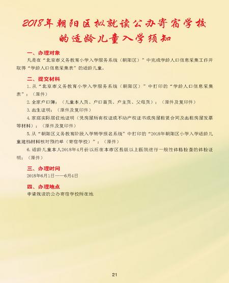 2018年北京朝阳区拟就读公办寄宿学校的入学须知及登记流程