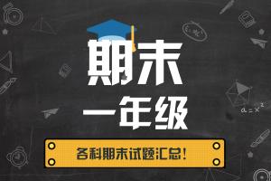 2018年小學一年級上冊期末各科試題匯總