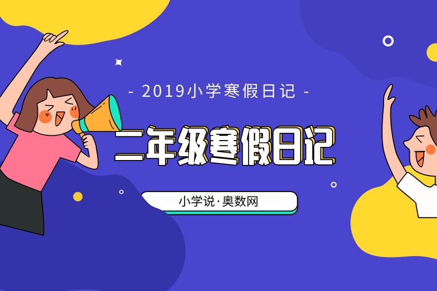 """2019年小學二年級寒假日記精選"""""""