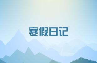 2019年小學生寒假日記精選