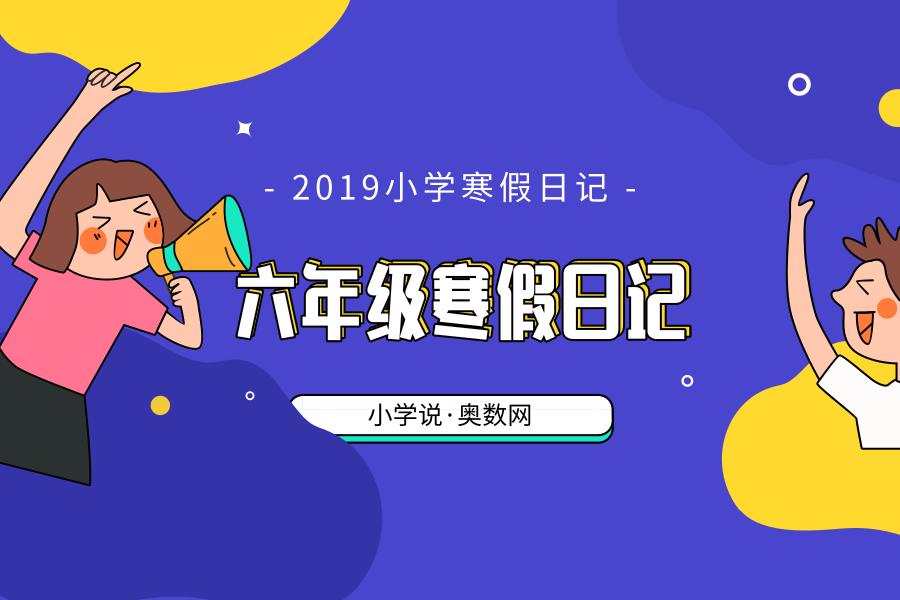 2019年小學六年級寒假日記精選