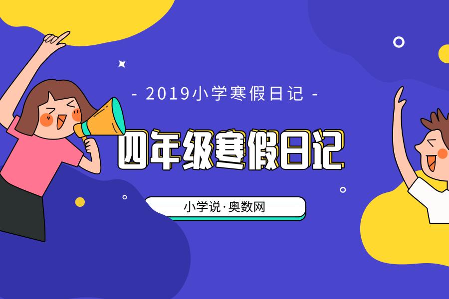 2019年小學四年級寒假日記精選