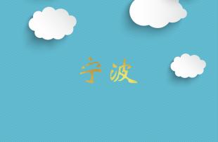 2019寧波市中考政策解讀匯總