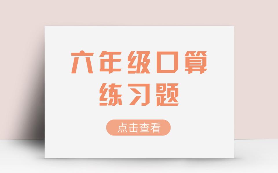 2019小学六年级口算练习题精选