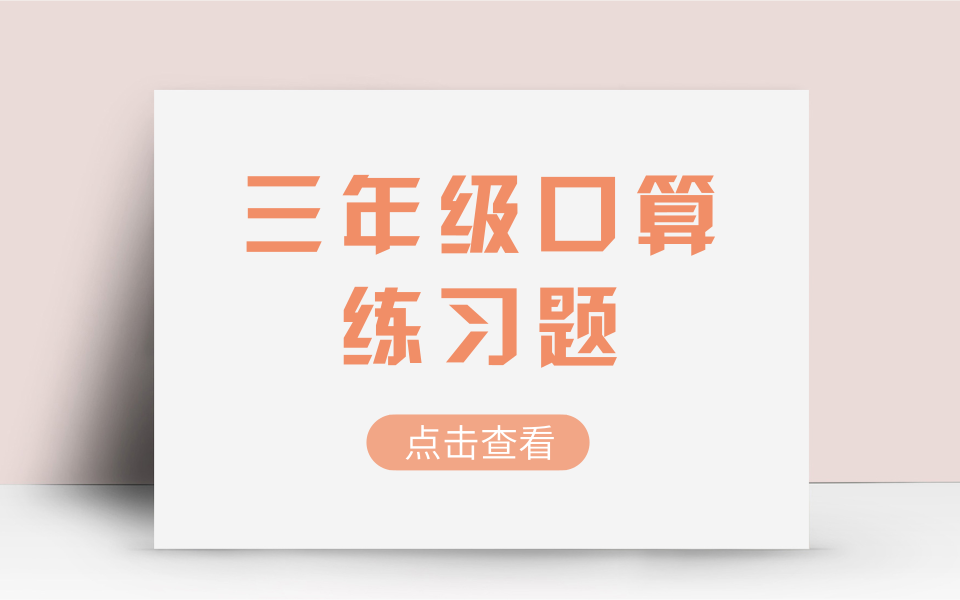 2019小学三年级口算练习题精选