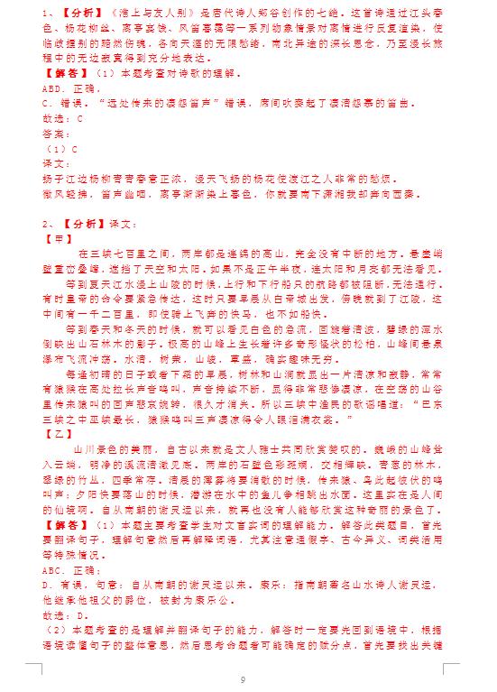2019年广西玉林中考语文真题答案(图片版)
